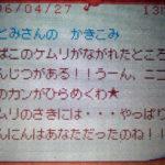 春の連続小説祭りあぶく村編2