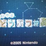 Wii体験会で星座を拾ってきましたよ。