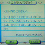 メモリアル402ベル。