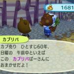 クマは喜び村駆け回る。